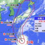 今度の台風21号は危険な感じ!25年ぶり「非常に強い台風」かも?準備されたし!