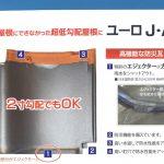 緩勾配瓦とは?日本一ゆるい屋根に対応できる瓦、ユーロJ・Aのご紹介!