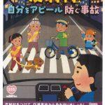 全国秋の交通安全運動が始まりました、愛知県は交通死亡事故死者数ワースト1です・・・