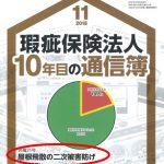 業界誌・日経ホームビルダー11月号・台風被害 弊社の提供した写真が掲載!