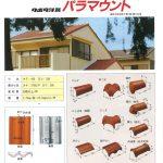 セメント屋根材と三州瓦の周辺部材の寸法を比較してみました!加工すれば使えるかも?