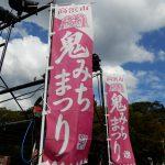 平成最後の「鬼みちまつり」が かわら美術館森前公園で開催されました イベント編