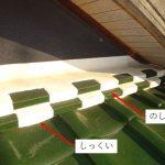 瓦屋根にはしっくいを使用した市松模様のデザインもあります。