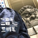 三州瓦のPRグッズ スタジアムジャンパー登場!「一富士二鷹三州瓦」ロゴ入り!