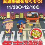 愛知県 年末交通安全県民運動 2018 が始まります