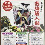 高浜市 名鉄三河線吉浜駅前の人形小路で「菊まつり」が開催されました