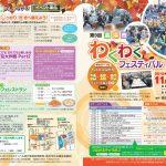 第9回 高浜市わくわくフェスティバルが開催されました。