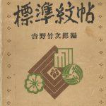 皆さんの「家紋」てわかりますか?神谷家の家紋は「丸に揚羽蝶」です。家紋て4,560種もあるんですよ (^^)/
