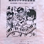 平成最後の「高浜市小中学校音楽会」が開催されました。