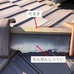 【詐欺防止】「瓦屋根のしっくいがはがれている」は、迷わず瓦屋根工事店に相談しましょう!
