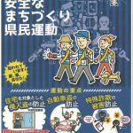 12月1日~20日まで 愛知県 年末の安全なまちづくり県民運動が行われてますよ