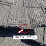 石粒付きジンカリウム鋼板屋根材のデメリット 台風による飛散事例を紹介します!