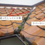 塗装屋さんのラバーロックとしっくい工事には気を付けよう!雨漏りリスクになります!