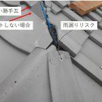 「Q&A雨仕舞のはなし」②勝手瓦の雨漏りリスクを隅棟際写真をもとに説明します!