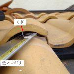 外壁塗装リフォーム中、屋根の瓦を割ることが多いようです!差し替えが必要です。