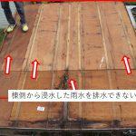 金属屋根の問題点は「軒先で排水できないこと!」。解決策は「通気構法」があります!