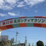 第22回 高浜シティマラソン大会に今年も伴走として走りましたよ !(^^)!