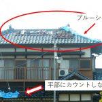 東日本大震災の屋根被害、83%は日本瓦棟部でした。簡易な地震対策もありますよ!