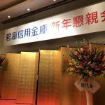 碧海信用金庫四店舗合同新年懇親会が開催されました