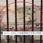 台風21号で飛散した金属屋根。気になる方はYouTubeをご覧ください。