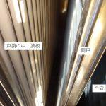 雨漏り調査 雨戸・戸袋からの雨漏り 【愛知県豊橋市】