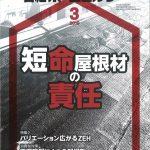 日経ホームビルダー3月号(屋根特集)に弊社の取材記事が掲載!