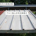 屋根材比較・金属屋根ロフト部屋50℃と猛暑 中古住宅の屋根リフォームは要注意です!