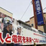 高浜市内の優秀な企業である高浜電工株式会社さんの定時株主総会に監査役として出席しました