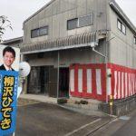 高浜市議会議員 柳沢ひでき後援会事務所開所式を執り行いました