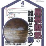 日経ホームビルダー4月号に屋根断熱の取材記事が掲載されました!