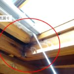 天窓雨漏り 天窓を撤去して屋根とする改修工事【愛知県半田市】