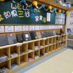 建築建材展2019 愛知県三河の窯業展が東京ビックサイトで開催されています