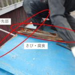 築35年瓦屋根と金属屋根 金属屋根を葺き直しして、よみがえり! 【愛知県知多郡】