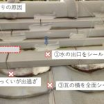 (ラバーロック・しっくいの重ね塗り)で雨漏り!3つの原因とその補修方法!
