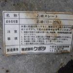 セメント系屋根材の石綿有・無をまとめました!モニエル瓦は無石綿商品です!