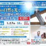 新しい時代・令和最初の5月スカイライトチューブ特別体感会!