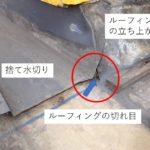 飾り煙突からの雨漏り 屋根からの突出物の雨漏り補修【愛知県碧南市】