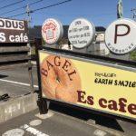 高浜市のお店紹介 湯山町のESカフェさん 焼きたてベーグルが自慢ですよ