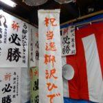 祝当選三期目当選 高浜市議会議員選挙 柳沢ひでき市議