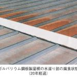ガルバリウム鋼板ってなに? 屋根の用語・Q&A