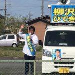 高浜市議会議員選挙も最終日です 明日(21日)が投票日です