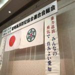 碧南高浜防犯協会連合会通常総会に監事として参加しました