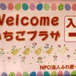 高浜市の「いちごプラザ」を運営しているNPO法人ふれ愛・ぽーとさんの監査会でした