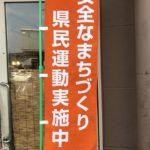 令和元年 春の安全なまちづくり県民運動です
