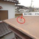 板金ひさしからの雨漏り 原因を調べ、簡易修理!【愛知県高浜市】