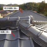 新潟・山形地震 地震に弱い瓦屋根の見極め方は3つをチェックするだけです!