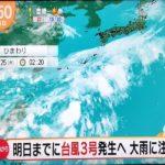 【台風3号】令和元年 初めての台風が上陸するようです雨台風です 雨に十分にご注意をお願いします。