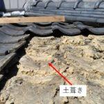 古い日本瓦からの雨漏り修理 部分補修が可能です!【愛知県名古屋市】