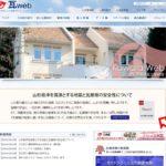 山形県沖を震源とする地震に関する瓦業界の第一報をご紹介します!