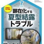 日経ホームビルダー7月号に実大実験の記事が掲載されました!